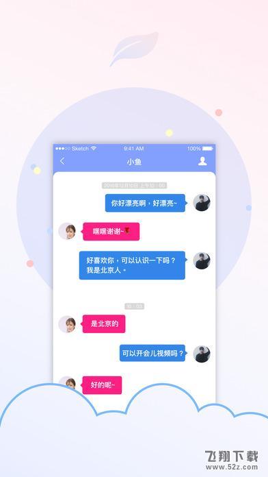 丝瓜直播 V1.0 iPhone版