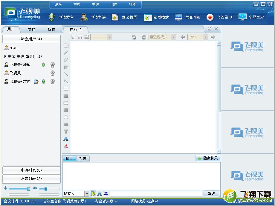 飞视美视频会议系统 V3.17.06.01 官方版