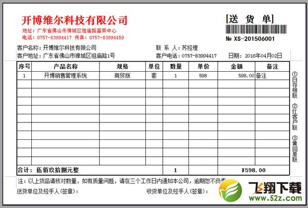 开博销售管理系统V6.15 绿色纯净版