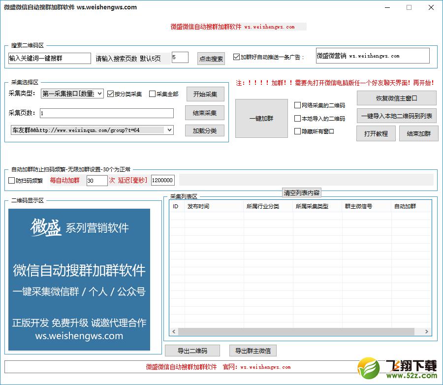 微盛微信自动搜群加群软件 V3.5 官方版