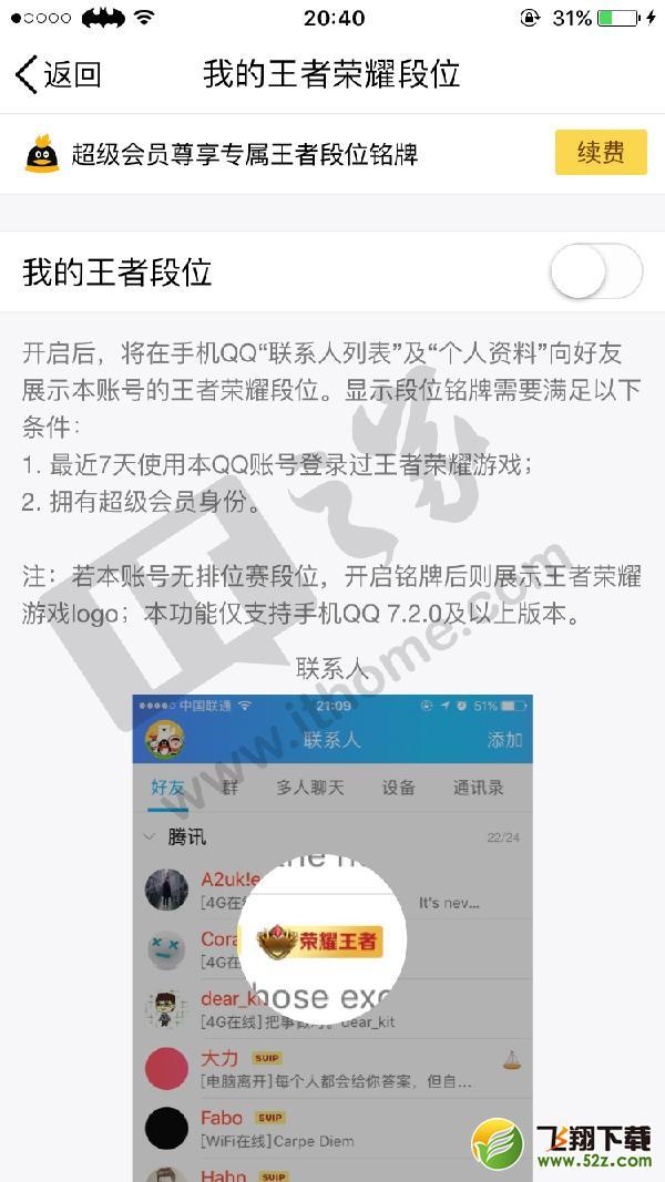 腾讯QQios版7.2内测:超级会员专属王者荣耀段位铭牌