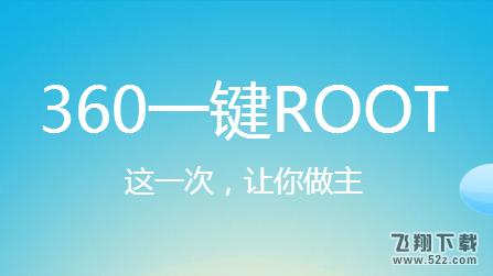 360一键root  V7.4.5.7 安卓版