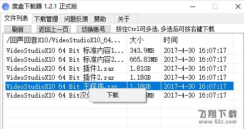 度盘下载器PC端绿色无限制版下载