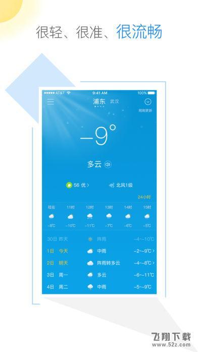 天气快报 V1.3.1 安卓版