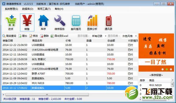 维德维修帐本V1.0.5.5 官方版_52z.com