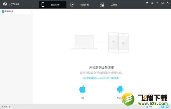 苹果同步软件(syncios)中文版