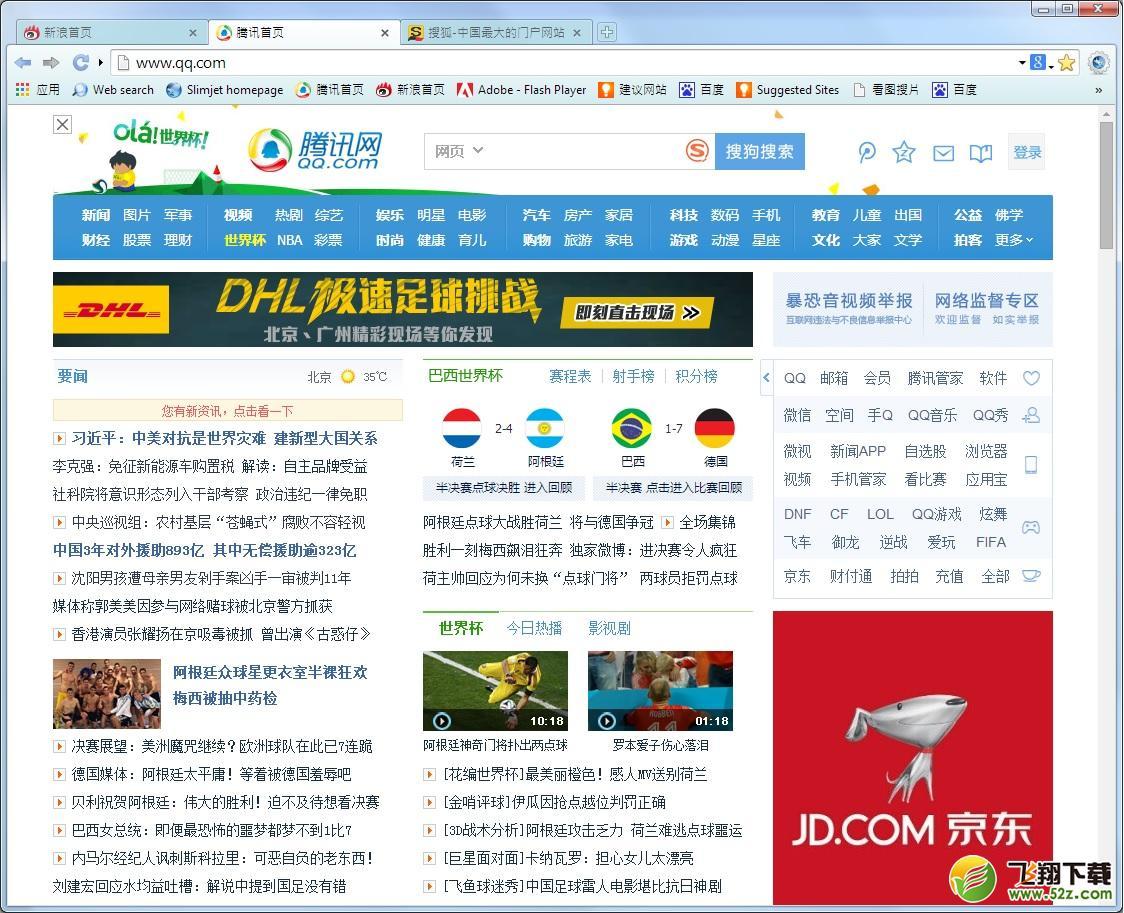 风之影浏览器(Slimjet Browser)V9.0.6.0 官方版