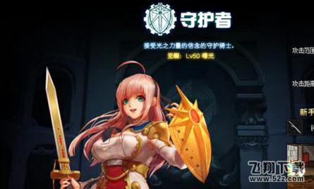 dnf守护者新职业觉醒名称曝光 帕拉丁曙光和龙骑士龙皇武器选择介绍