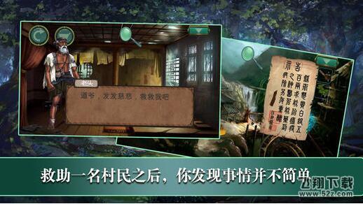 密室逃脱逃出三生三世十里桃花 V1.0 苹果版