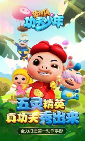 猪猪侠之功夫少年 V1.0.2 安卓版