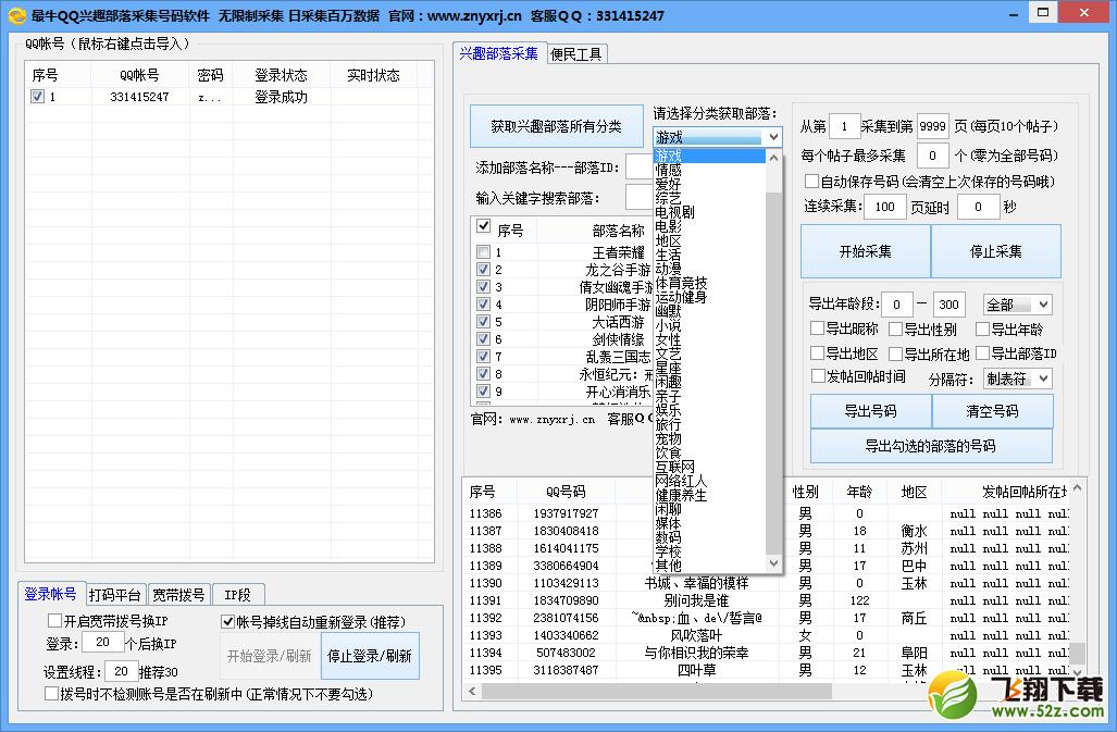 最牛QQ兴趣部落号码采集软件  V16.0 官方版
