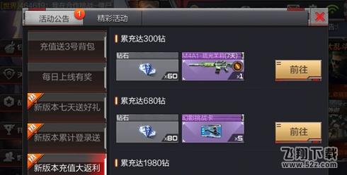 cf手游9月新版本充值返利活动入口_52z.com