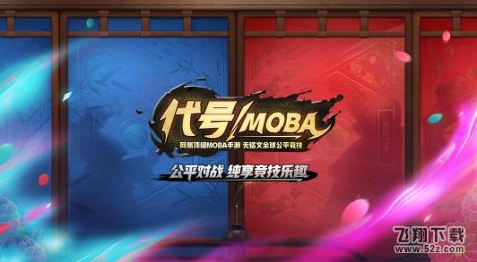 代号MOBA V1.0 苹果版