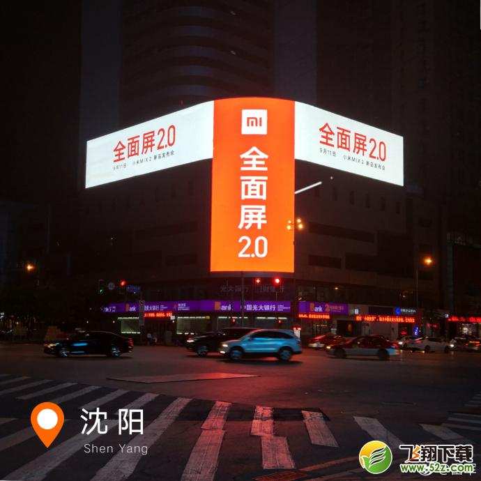 小米全面屏2.0 点亮九地城市地标户外广告牌