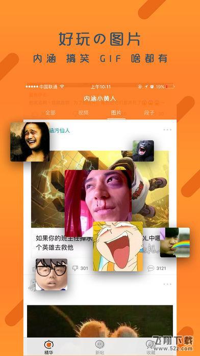 内涵小黄人  V1.0 iphone版