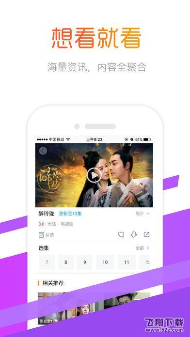 极速畅看 V1.0.4 iPhone版