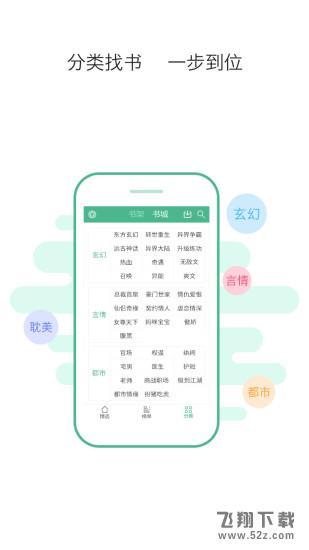 免费TXT全本小说下载  V2.0.3 苹果版