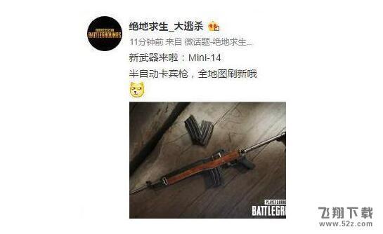 绝地求生大逃杀新武器Mini-14属性介绍