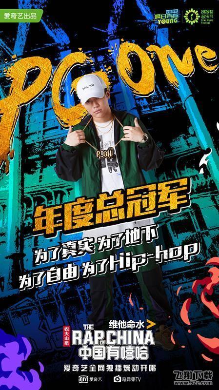 中国有嘻哈总冠军夜视频回顾 pgone决赛歌曲《他》视频回顾