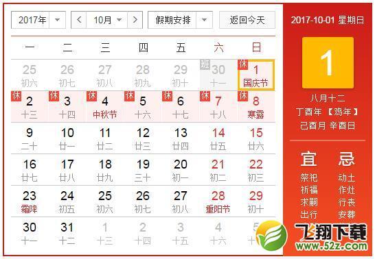 12306国庆提前抢票软件2017版