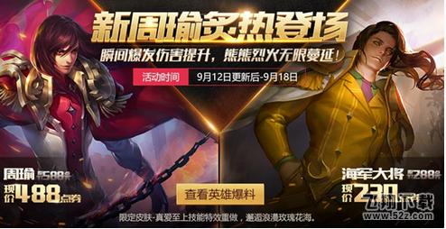 王者荣耀峡谷群雄集结挑战铁血都督 铭文礼包免费领