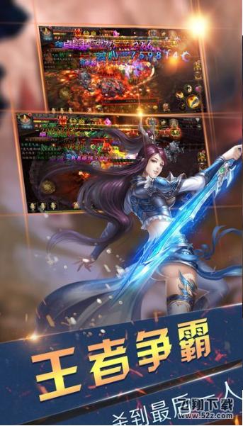 奇迹魔域V1.2.7 安卓版_52z.com