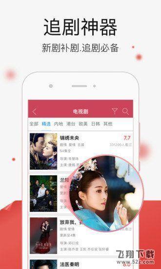 桂依影视 V1.0 安卓版