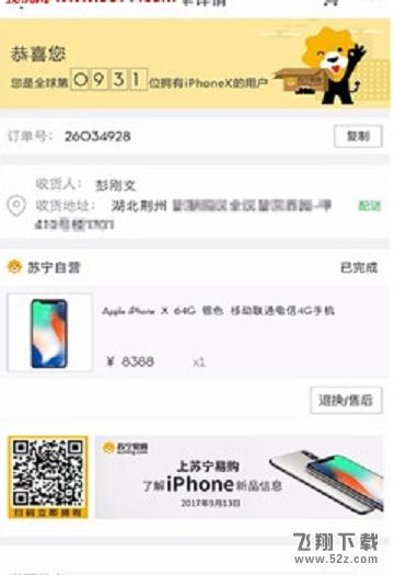 iPhoneX订单在线生成器