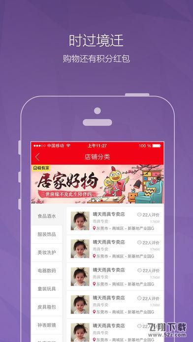 哆拾惠 V2.0 iPhone版