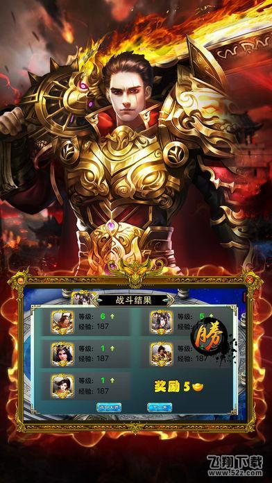 逆血战神无限元宝版V1.0 破解版