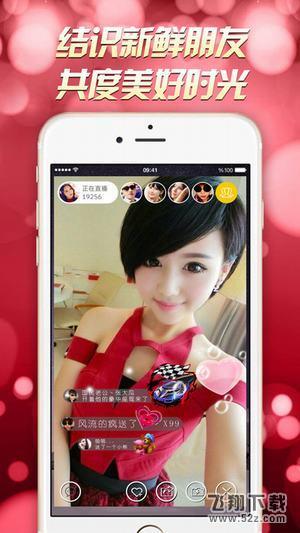 凤舞直播 v3.0.1 最新二维码版