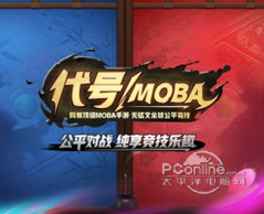 代号moba V1.0 安卓版