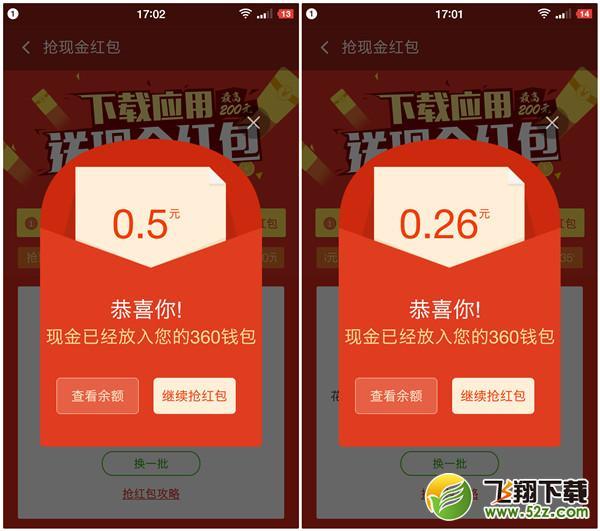 360手机浏览器下载应用获得2次红包最高送200元现金红包