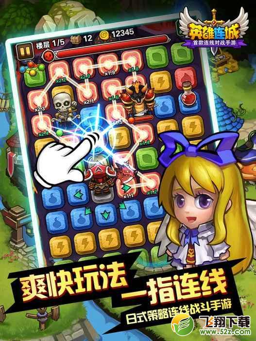 英雄连城V1.3.1 最新版_52z.com