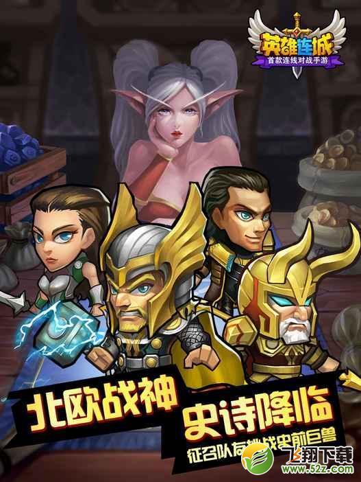 英雄连城V1.3.1.0 安卓版_52z.com