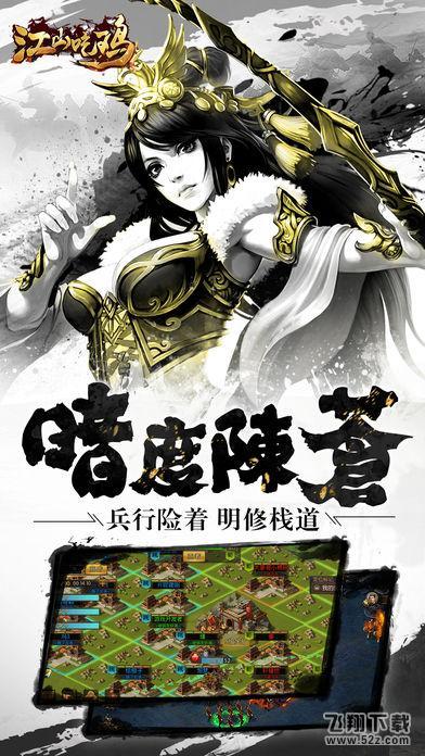江山吃鸡V1.0 最新版_52z.com