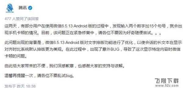 微信15个句号app崩溃是真的吗 解决方法