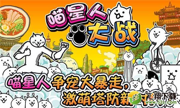 喵星人大战V6.6.0 无限金币版_52z.com
