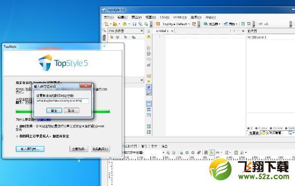 topstyle绿色便携版(网页制作)