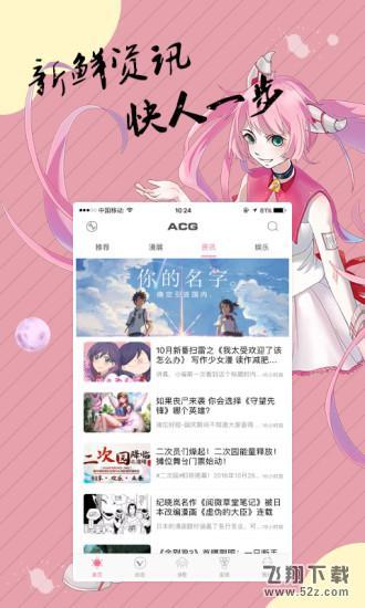 里番ACG  V1.0 安卓版