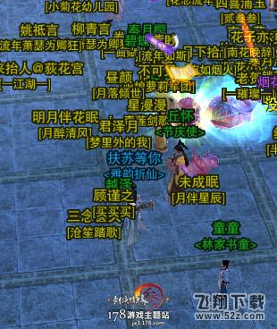 剑网3中秋节任务怎么做 中秋节任务流程攻略