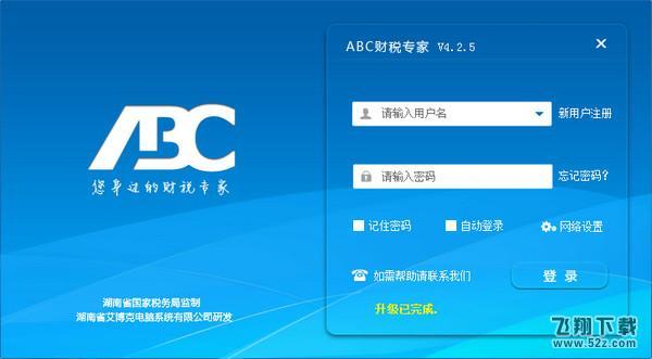 abc财税专家V4.3.1 官方版