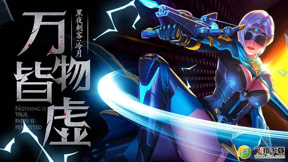 枪火战神V2.3 苹果版_52z.com