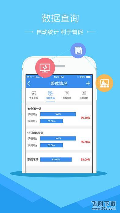 安全教育平台 V1.1.1 iPhone版