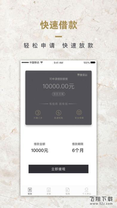 »Û½ð´û¿î V1.0 iPhone°æ