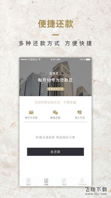 慧金贷款 V1.0 安卓版