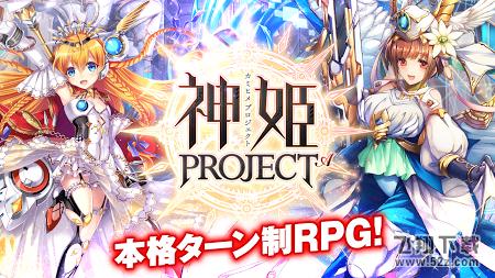 神姫A计划V1.7.0 安卓版