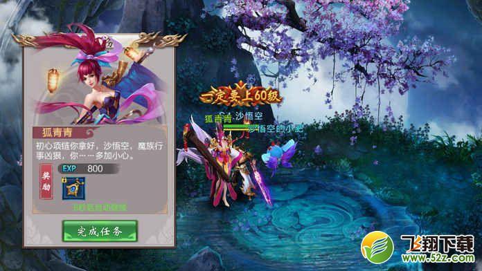 萧炎修仙传V1.0 安卓版