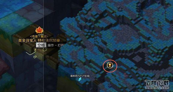 《冒险岛2》狂徒山丘PVP地图黄金宝箱挖宝攻略