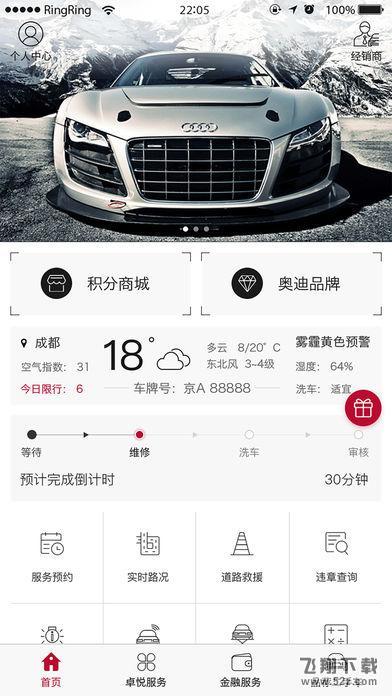 My Audi V2.0.18 安卓版